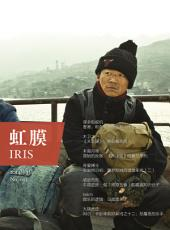 IRIS Mar.2014Vol.1 (No.013): 第 13 期