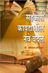 Sahakar Kaydyatil Nave Badal / Nachiket Prakashan: सहकार कायद्यातील नवे बदल