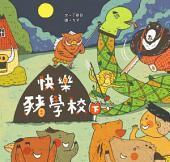 快樂豬學校(下): 小兵兒童叢書75