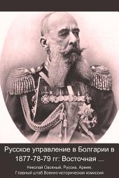 Русское управление в Болгарии в 1877-78-79 гг: Восточная Румелия и Адрианопольский санджак