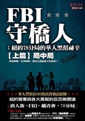 FBI守橋人:紐約78分局的華人黑幫祕辛上篇局中局