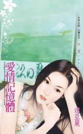 愛情記憶體: 禾馬文化珍愛系列229