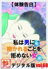 【体験告白】私は男に抱かれることを拒めない女「艶」デジタル版 vol.68