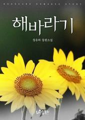 [세트] 해바라기 (전2권/완결)