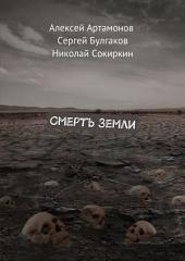 Смерть Земли