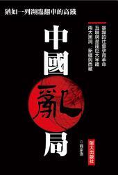《中國亂局》