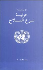 The United Nations Disarmament Yearbook 2006
