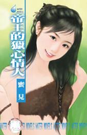 帝王的獵心情人~擄情勒愛系列之四: 禾馬文化水叮噹系列150