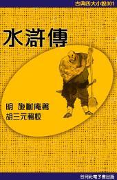 水滸傳: 在英雄與土匪的模糊界線邊緣活出無悔的人生