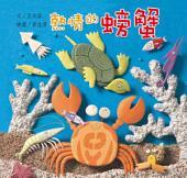 熱情的螃蟹: 自然故事花園13