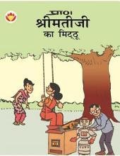 Shrimatiji Ka Mithu Hindi