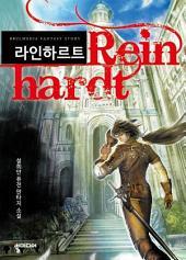 [세트] 라인하르트 (전6권/완결)