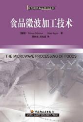 食品微波加工技术