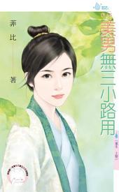 美男無三小路用~重生 上卷: 禾馬文化水叮噹系列1143