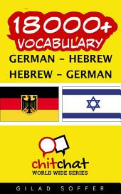 18000+ German - Hebrew Hebrew - German Vocabulary