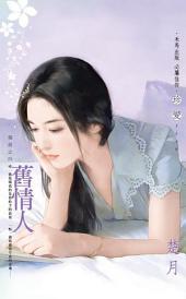 舊情人~傷痕之四: 禾馬文化珍愛系列465