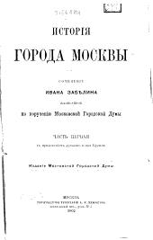 Исторія города Москвы: Часть 1