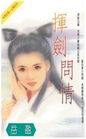 揮劍問情: 禾馬文化珍愛系列299