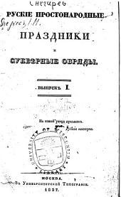 Руские простонародные праздники и суевѣрные обряды: Объемы 1-2