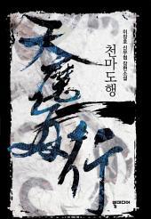 [세트] 천마도행 (전5권/완결)