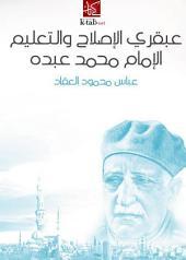 عبقرى الاصلاح والتعليم - الاستاذ الامام محمد عبده