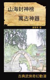萬古神器之江嵐的記述 2: Graphic Novel 繁中漫畫版
