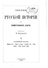 Очерки русской исторіи в памятниках быта: Объемы 1-2