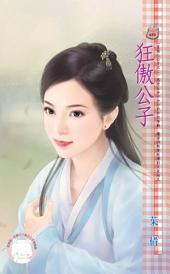 狂傲公子~皇城七公子之二《限》: 禾馬文化甜蜜口袋系列641