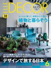 ELLE DECOR No.150 【日文版】