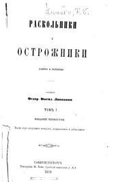 Раскольники и острожники: очерки и разсказѣ, Объемы 1-2