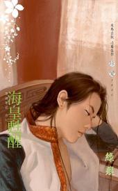 海皇甦醒∼眾神夢記 卷七: 禾馬文化珍愛系列093