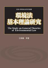 環境法基本理論研究