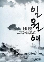 [세트] 일월애 (日月愛) (전2권/완결)