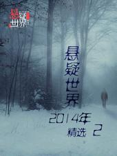 Mystery World 2014 Collection Ⅱ(Chinese Edition)