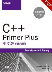 C++ Primer Plus中文版 (第六版) (電子書)