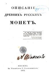 Описаніе древних русских монет