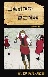 萬古神器 VOL 23 Comics: 繁中漫畫版