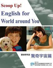雲端學英語 驚奇宇宙篇
