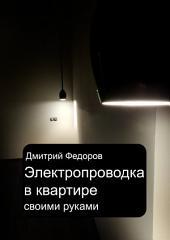 Электропроводка в квартире. Своими руками