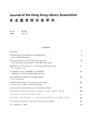 Journal of Hong Kong Library Association PDF