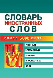 Словарь иностранных слов: [более 5000 слов