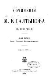 Сочинения М.Е. Салтыкова: Господа Головлевы. Благонамѣренныя рѣчи