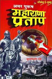 Amar Purush Maharana Pratap / Nachiket Prakashan: अमर पुरुष महाराणा प्रताप