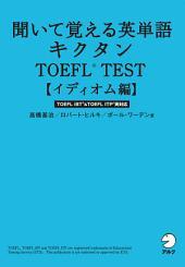 [無料音声DL付]聞いて覚える英単語 キクタンTOEFL(R) TEST【イディオム編】