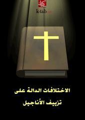 الاختلافات الدالة على تزييف الأناجيل