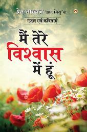 Mein Tera Viswash Mein Hoon: मैं तेरे विश्वास में हूँ