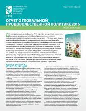 ОТЧЕТ О ГЛОБАЛЬНОЙ ПРОДОВОЛЬСТВЕННОЙ ПОЛИТИКЕ 2016, Краткий обзор