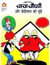 Chacha Chaudhary Aur Chhedilal Ki Muchhen Hindi