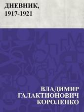 Дневник, 1917-1921