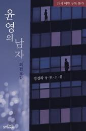 윤영의 남자(외전 포함): 그 밤이 다시 시작되었다.